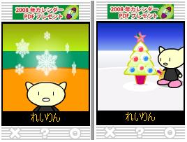 ハボクリスマス