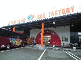 回転カバン工場