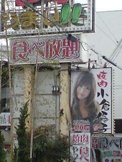 焼肉小倉優子