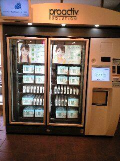 proactiv自動販売機