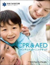 CPR&AED