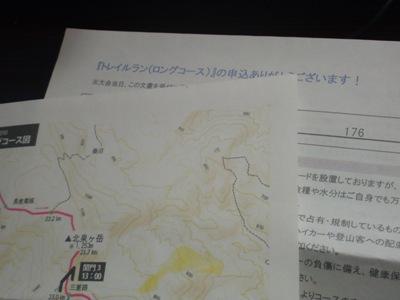 泉ヶ岳トレイル出陣