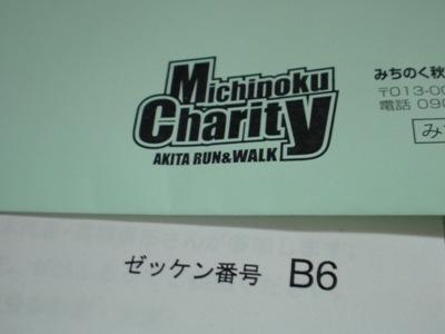 2010みちのく秋田受付票