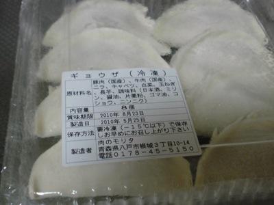 肉のモリタの餃子1