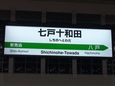 七戸十和田2010_3