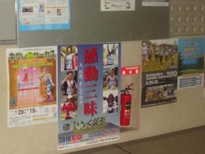 いわて銀河100kmポスターを十和田体育館へ