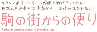 大竹菓子店