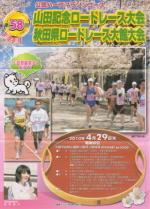 2010山田記念