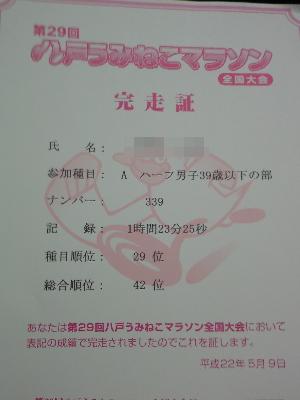 2010八戸うみねこマラソン結果