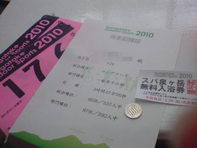 2010泉ヶ岳3
