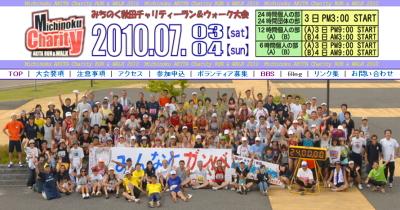 2010みちのく秋田チャリティ