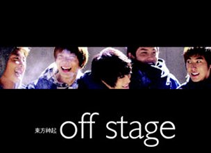 offstage.jpg