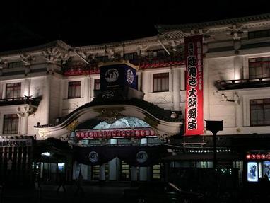 歌舞伎座・平成二十年十一月・2