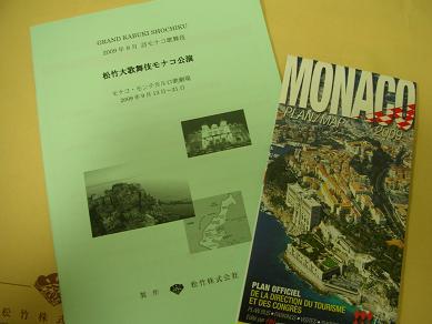 モナコ公演予定