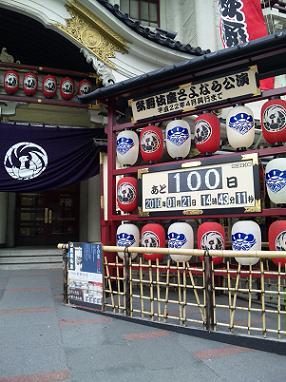 100121歌舞伎座