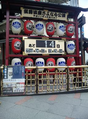 歌舞伎座14