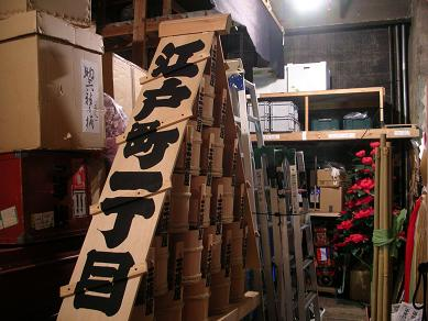 歌舞伎座・下手 黒御簾奥3