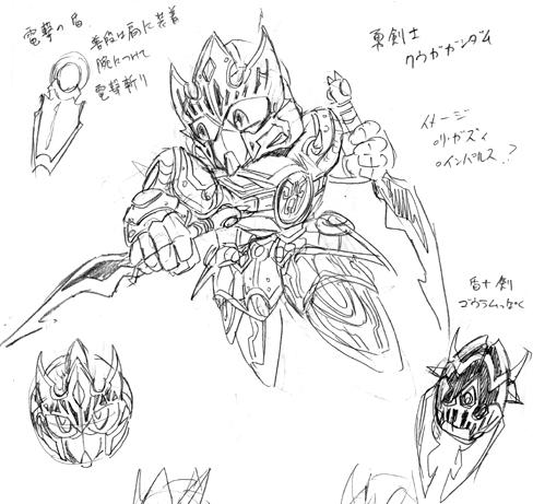 勇剣士クウガ