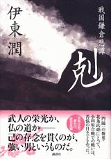 『戦国鎌倉悲譚 剋』カバー(帯つき)
