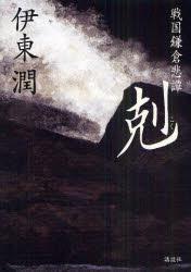 戦国鎌倉悲譚 剋(帯なし)