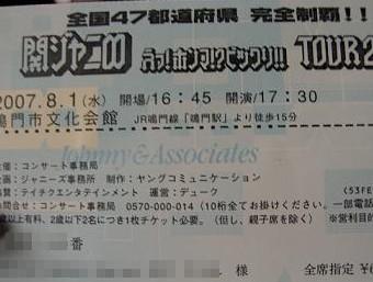 20070712165014.jpg