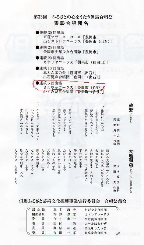 プログラム最終頁