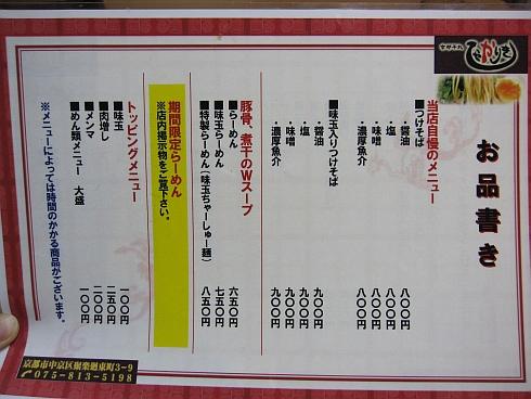 京都千丸 麺屋しゃかりき (4)