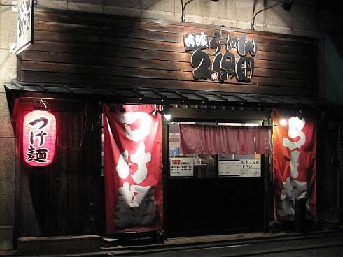 吟醸らーめん 久保田 (7)