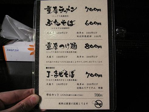 ラーメン軍団 (3)
