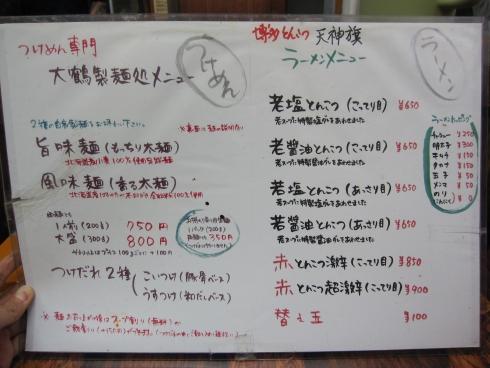 大鶴製麺処 (1)
