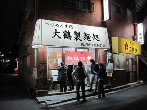 大鶴製麺処 (3)