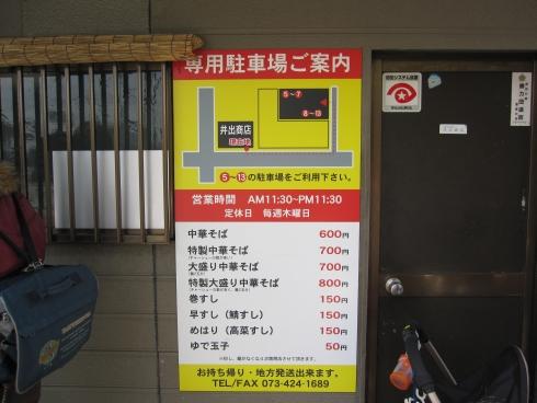 井出商店 (1)