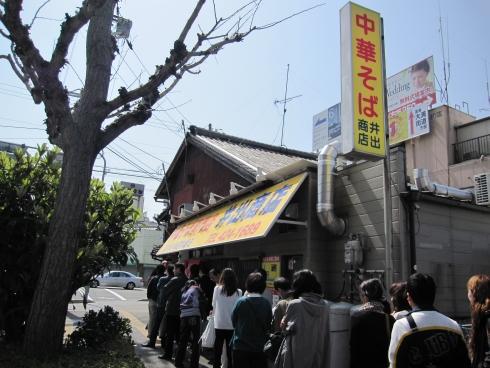 井出商店 (2)