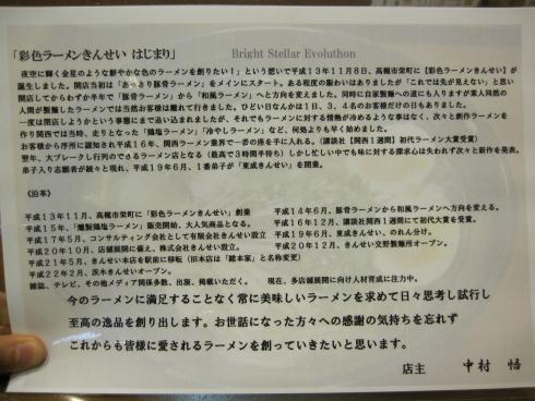 茨木きんせい (3)