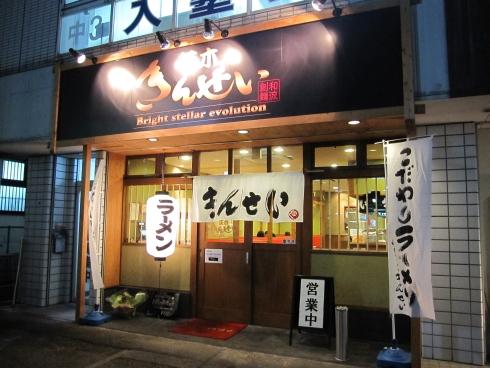 茨木きんせい (4)