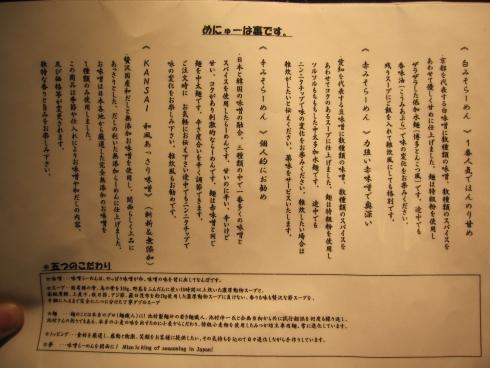 味噌らーめん専門 みつか坊主 (2)