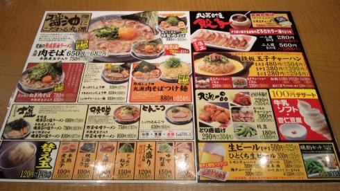 丸源ラーメン 枚方店 (1)