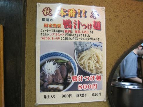 麺屋 楼蘭 (5)