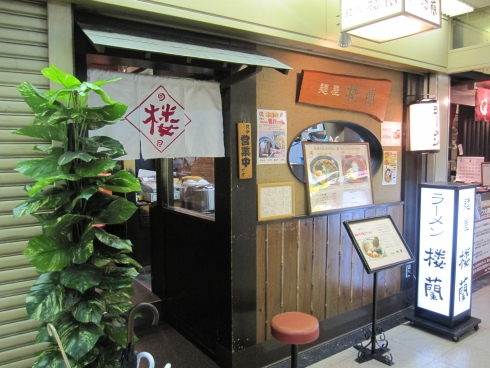 麺屋 楼蘭 (6)