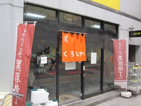 くろいわラーメン 本店 (1)