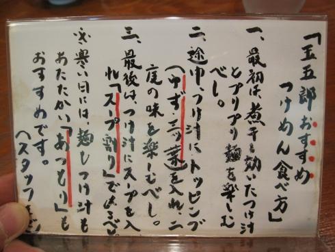 にぼしらーめん 三代目 玉五郎 (3)