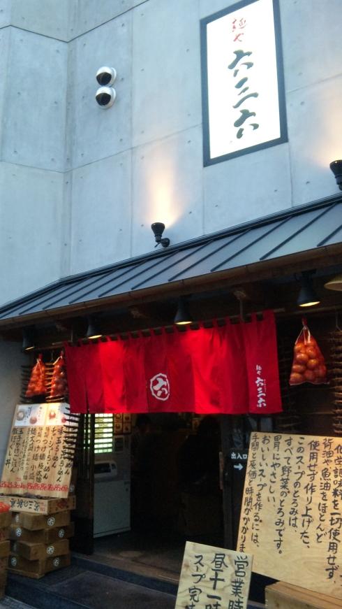 麺や 六三六 茶屋町 (1)