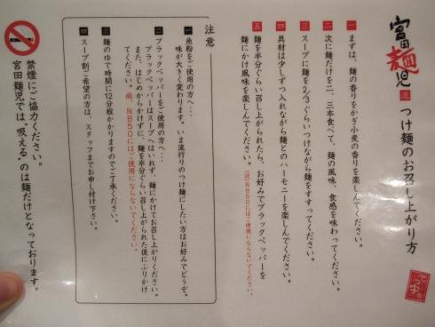 宮田麺児 (5)