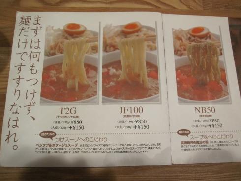 宮田麺児 (6)