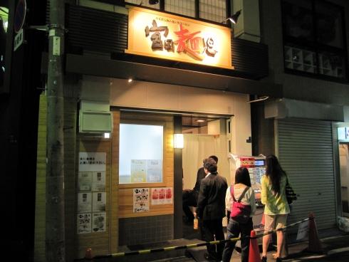 宮田麺児 (11)