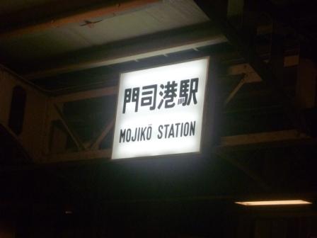 201111moji015.jpg