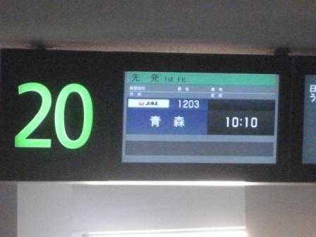 201112aomori 026