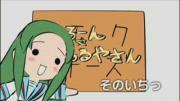 「にょろーん☆ちゅるやさん」そのいちっ.flv_000009407