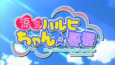 「涼宮ハルヒちゃんの憂鬱」第25話.flv_000014284
