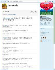 TanakaRie Twitter